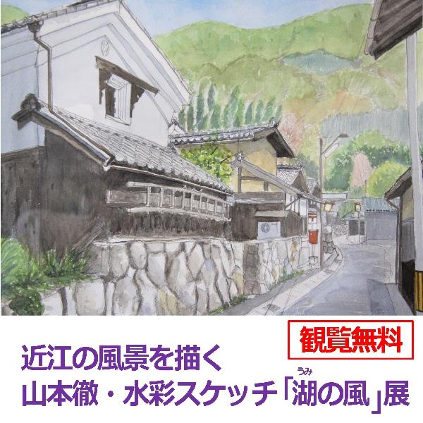 近江の風景を描く山本徹・水彩スケッチ「湖の風 」展