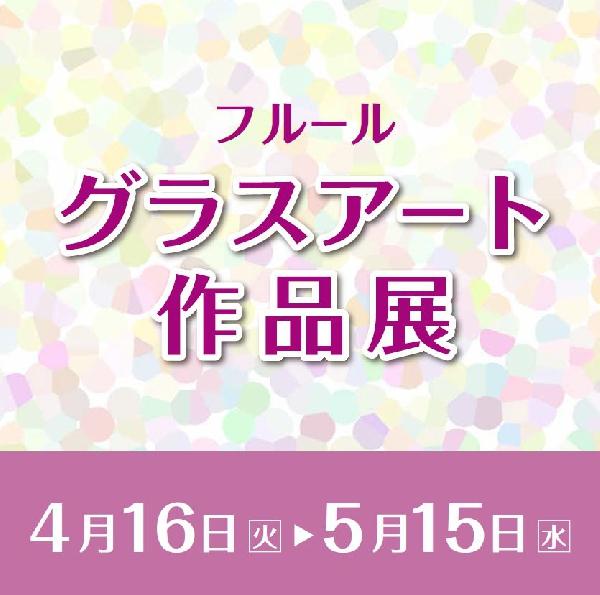 草津高校・玉川高校美術部合同作品展
