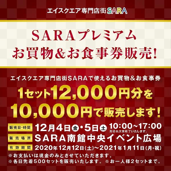 SARAプレミアムお買物&お食事券販売!