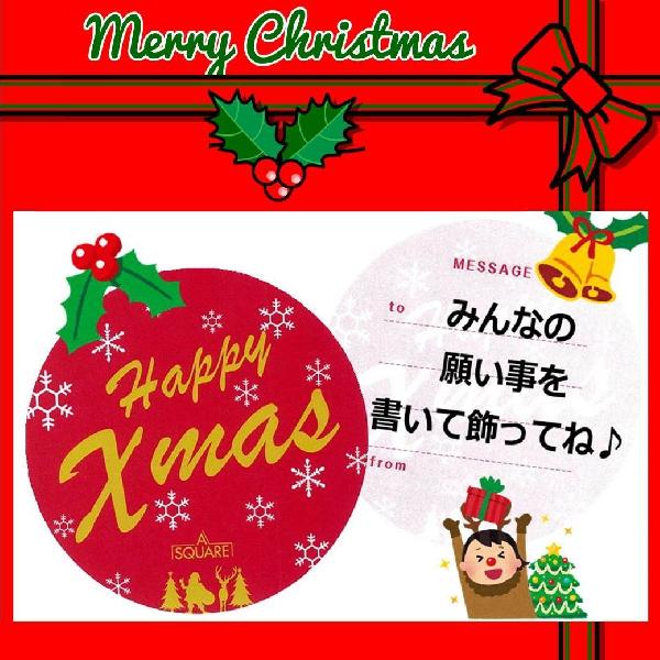 クリスマス メッセージカードを飾ろう♪
