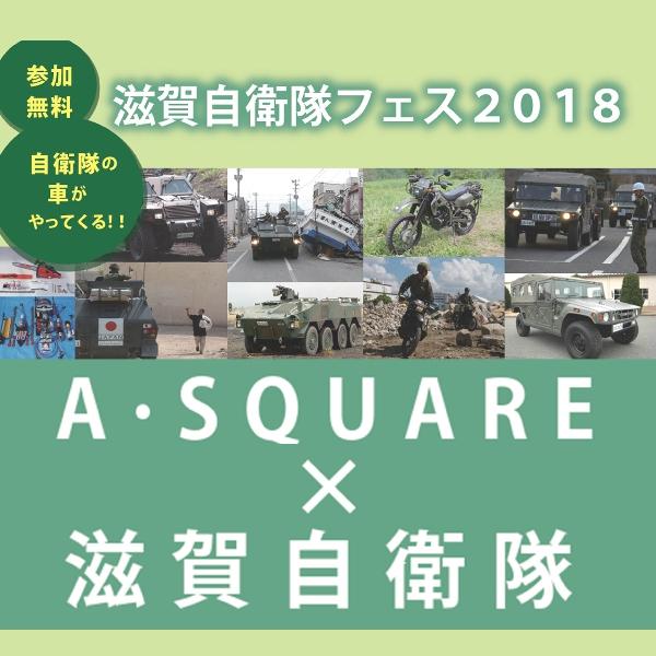 滋賀自衛隊フェス2018