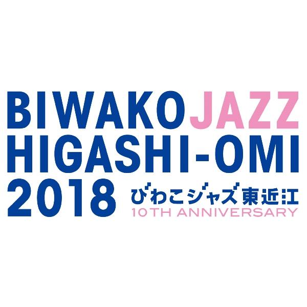 『びわこジャズ東近江2018』プレイベント