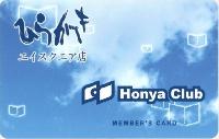 HonyaClubメンバーズカード