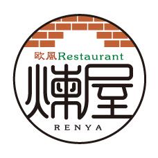 欧風レストラン 煉屋(れんや)