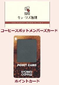 キョーワズ珈琲メンバーズカード2種