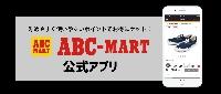 ABCマートポイントカード