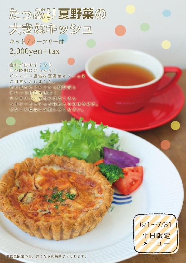【平日限定】たっぷり夏野菜の大きなキッシュ