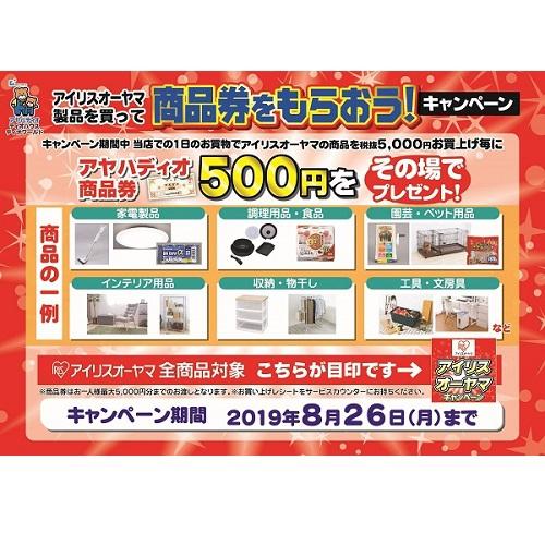 アイリスオーヤマ 商品券キャンペーン