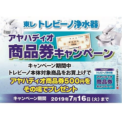 トレビーノ浄水器 商品券キャンペーン