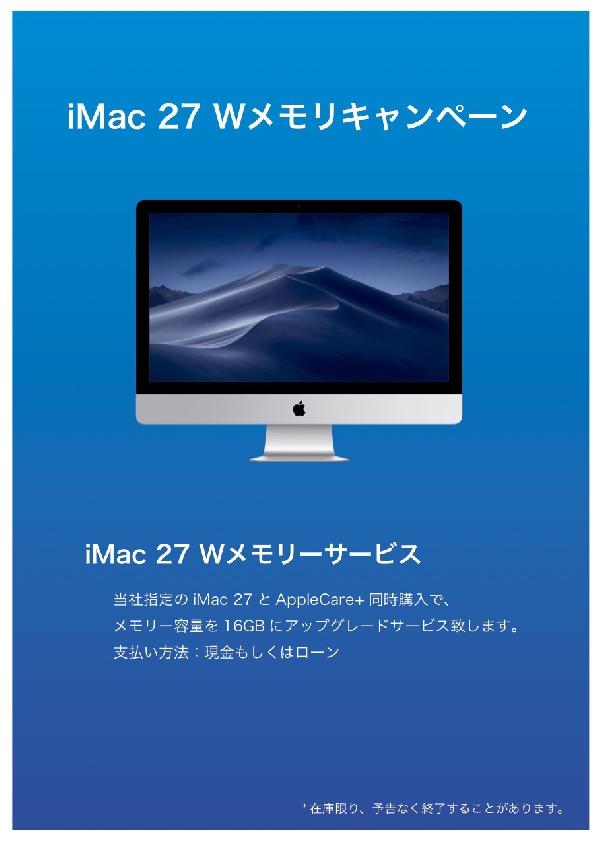 iMac 27 インチ Wメモリキャンペーン実施中!