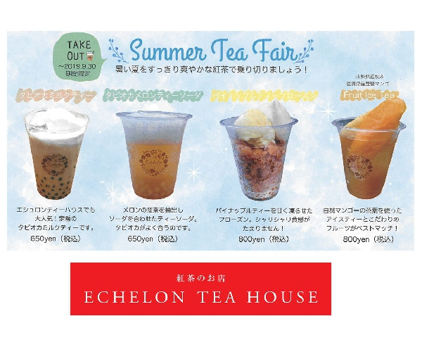 Summer Tea Fair開催中‼