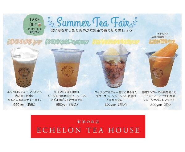 Summer Tea Fair開催中‼