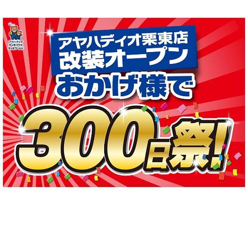 アヤハディオ栗東店改装オープン300日祭 開催!