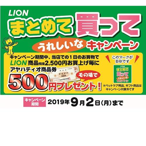 ライオン まとめて買ってうれしいなキャンペーン
