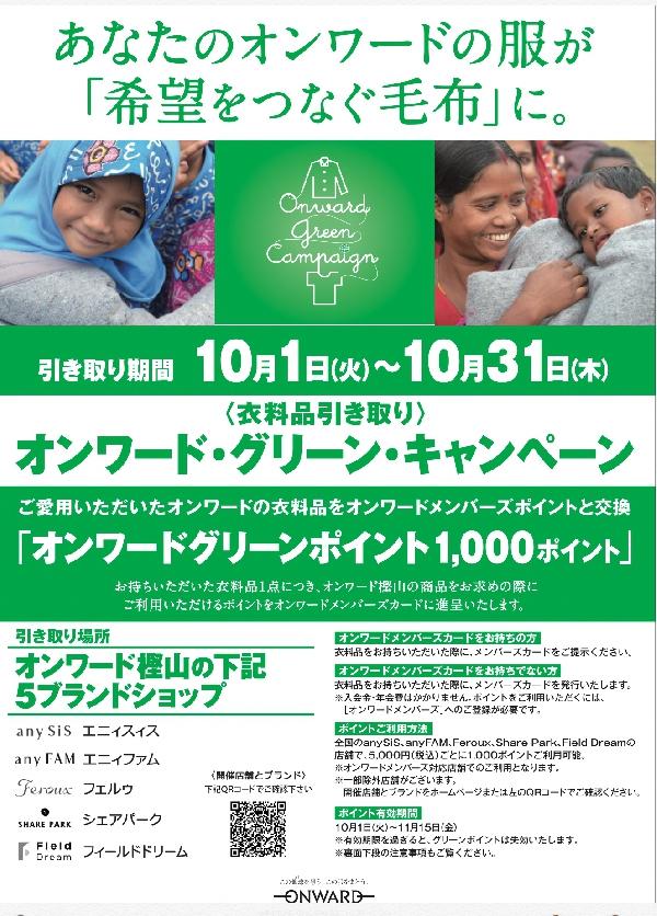 オンワード・グリーン・キャンペーン