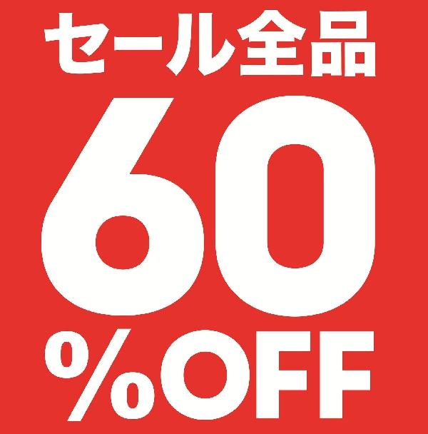 閉店セール開催中♪全品60%OFF‼