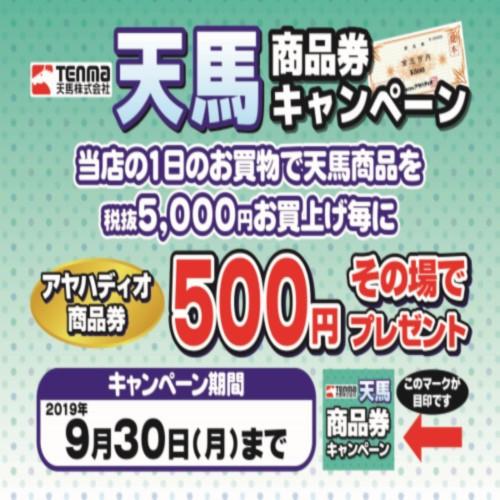 天馬 商品券キャンペーン 開催!