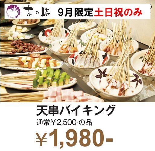 9月の土日祝限定‼天串バイキングが1,980円♪