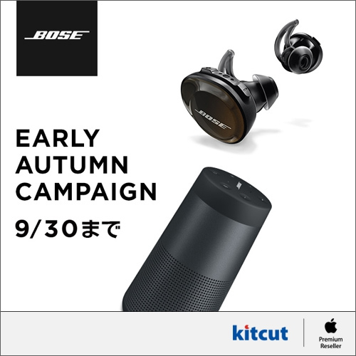BOSE Early Autumn Campaign