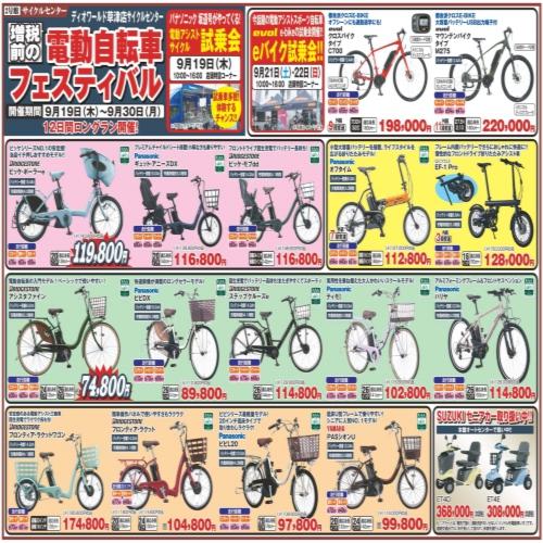 電動自転車フェスティバル 開催!