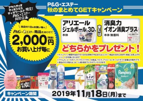秋のまとめてGETキャンペーン 開催!
