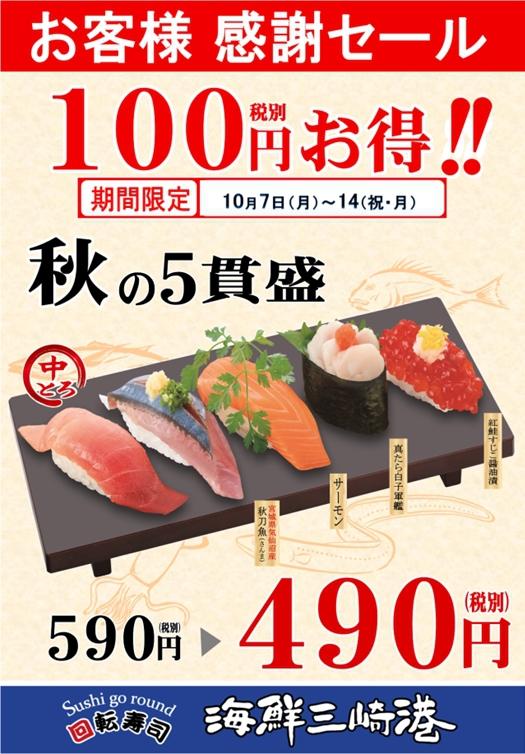 秋の5貫盛100円引!!