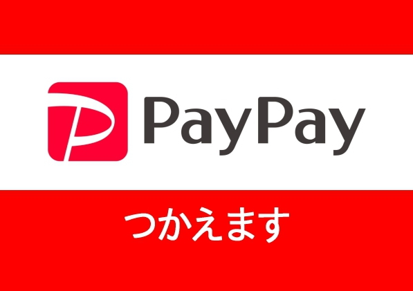 PayPay使えます♪