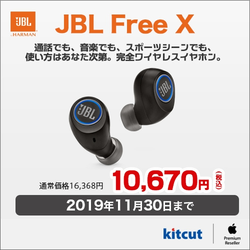 JBL FREE X 完全ワイヤレス Bluetooth イヤホン キャンペーン