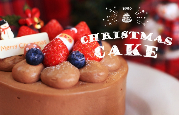 クリスマスケーキのご予約を承り中です。