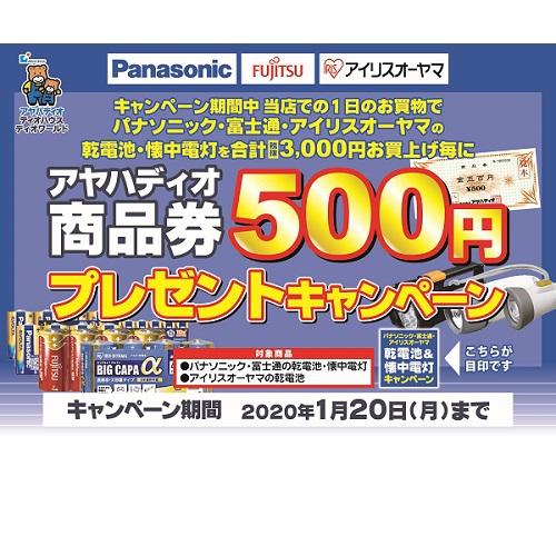 乾電池・懐中電灯キャンペーン 開催!