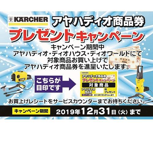 ケルヒャー商品券プレゼントキャンペーン開催!