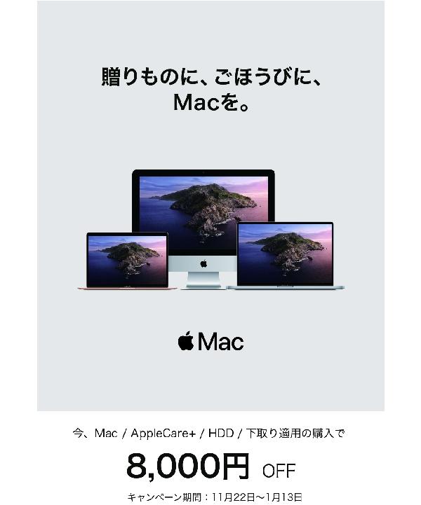 Mac ホリデーキャンペーン