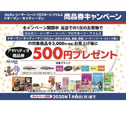 ドギーマン&マース商品券キャンペーン開催!