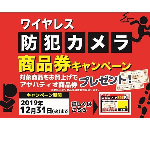 ワイヤレス防犯カメラ商品券キャンペーン 開催!