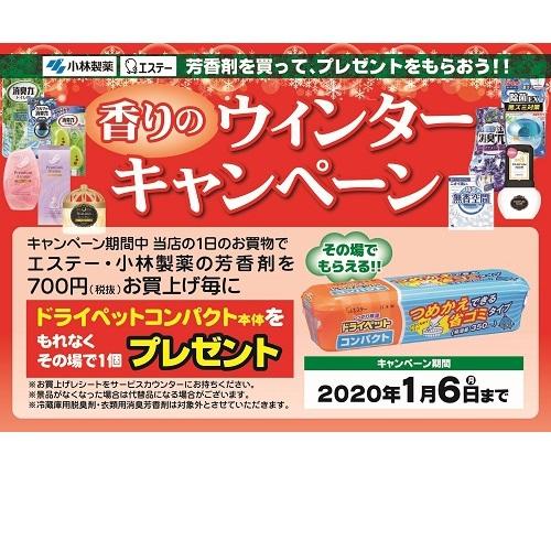 香りのウィンターキャンペーン 開催!