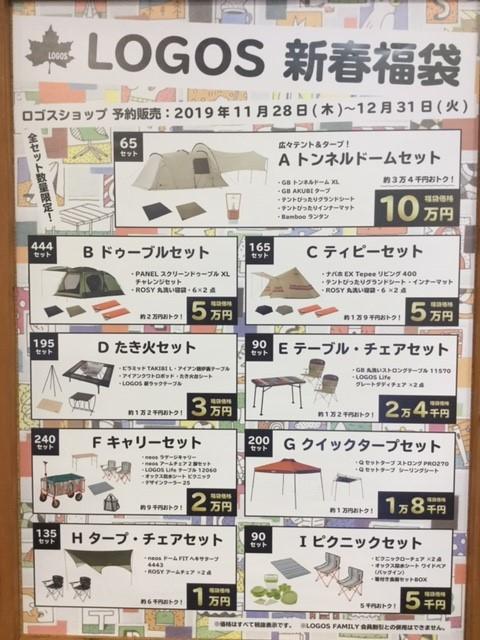 始まりました!!LOGOS 新春福袋 予約販売開始!!