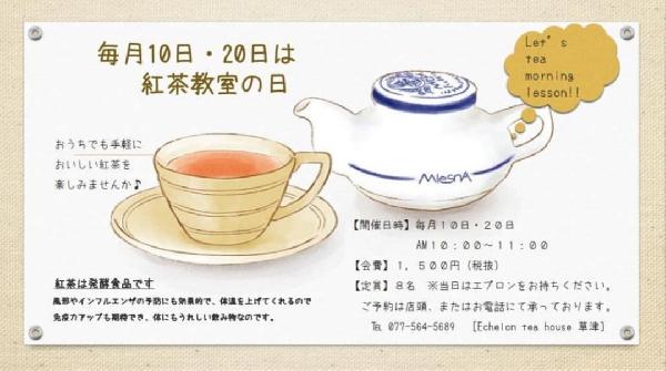 紅茶教室開催中