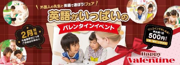 バレンタイン限定レッスン★