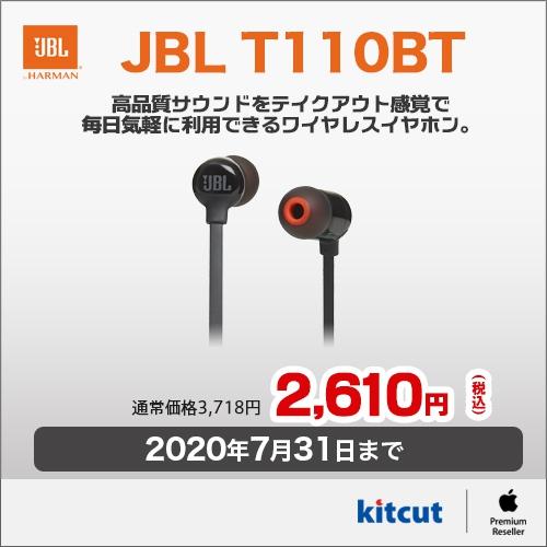 JBL T110BT キャンペーン