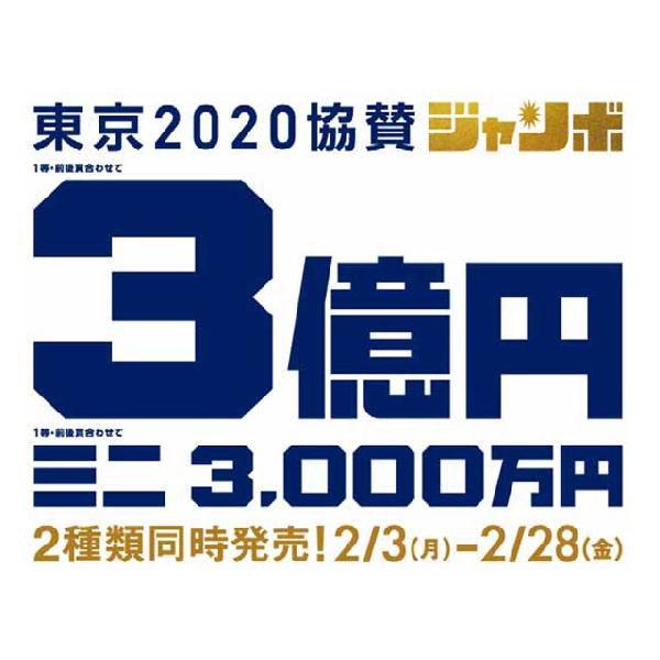 東京2020協賛ジャンボ宝くじ ~2/28(金)まで