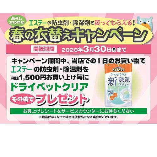 エステー 春の衣替えキャンペーン 開催!