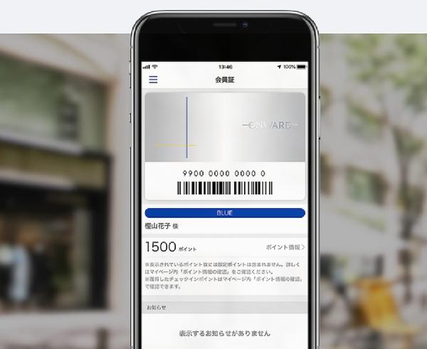 ONWARD MEMBERS☆アプリダウンロード・新規登録キャンペーン☆