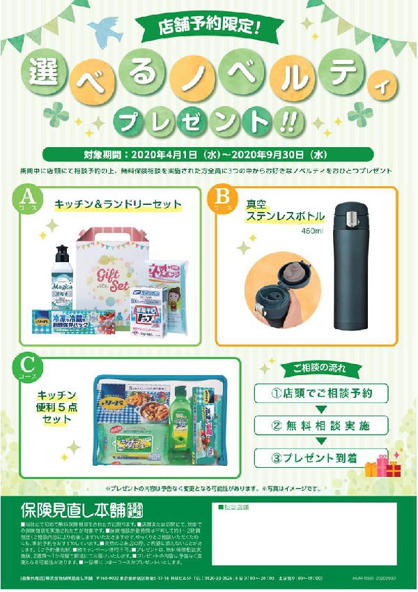 店舗予約限定 選べるノベルティプレゼント実施中!!