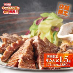 店舗限定!炭火焼き牛たん定食増量キャンペーン