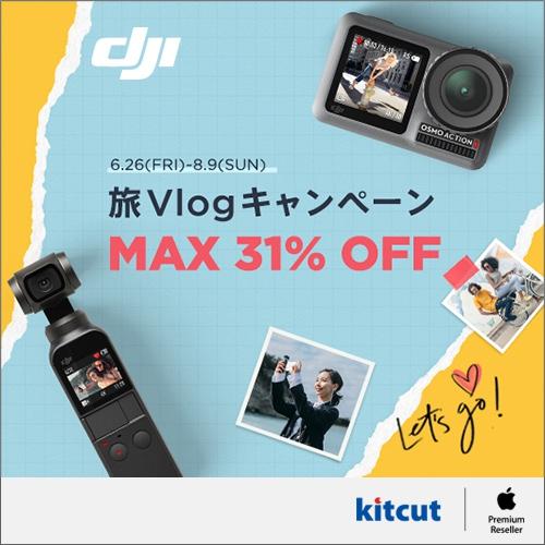 旅Vlogキャンペーン