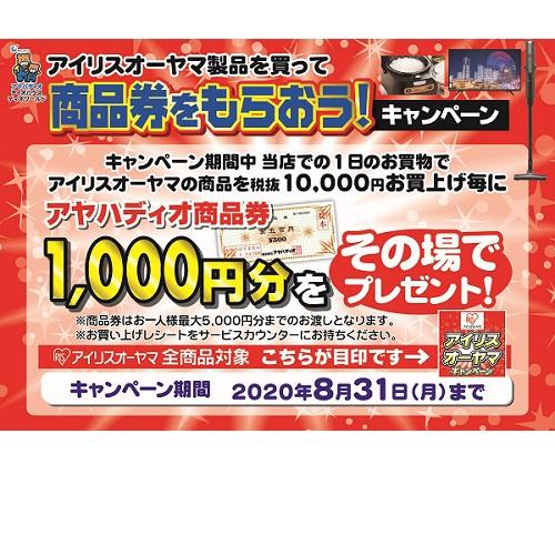 アイリスオーヤマ商品券キャンペーン 開催!