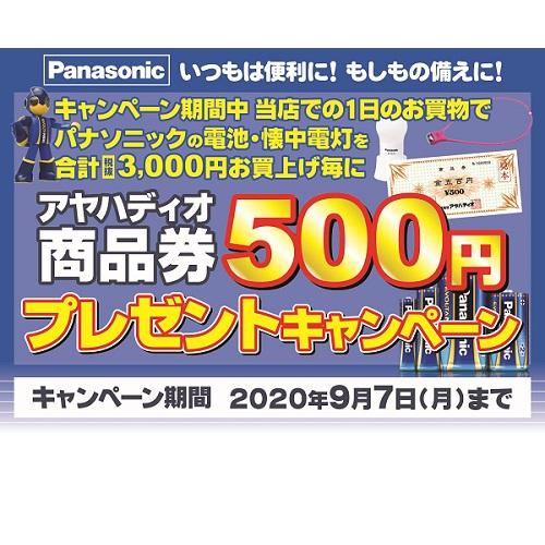 パナソニック 商品券キャンペーン 開催!