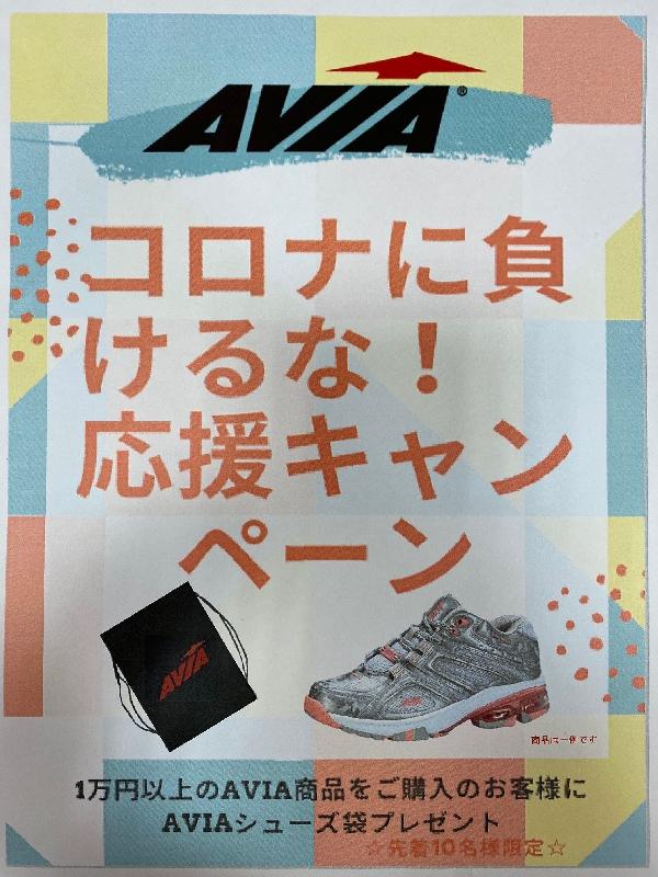 AVIA・RYKAノベルティプレゼント☆
