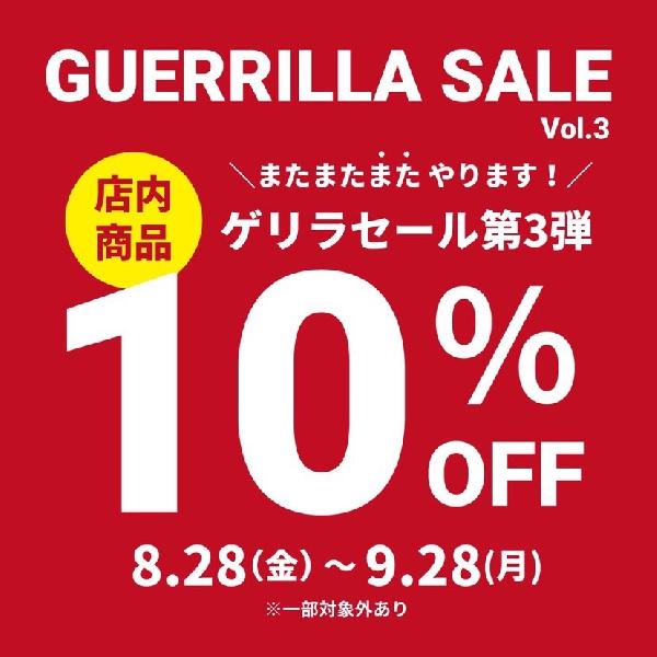 店内商品ALL 10%OFF!!