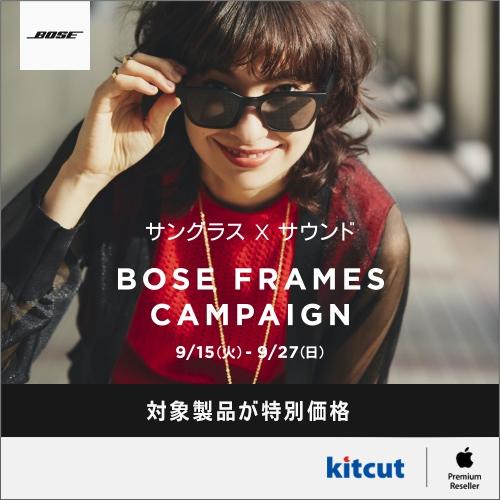 Bose Frames Campaign